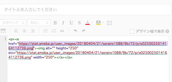 画像のHTML編集画面