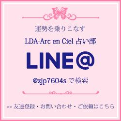 Arc-en-Ciel占い部-LINE@登録バナー