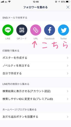 LINE@友達追加URLコピー参照画像