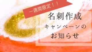 名刺作成キャンペーンのお知らせ